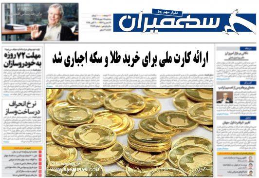 خرید طلا و سکه قب