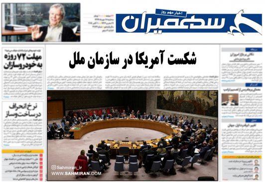 شکست آمریکا در سازمان ملل