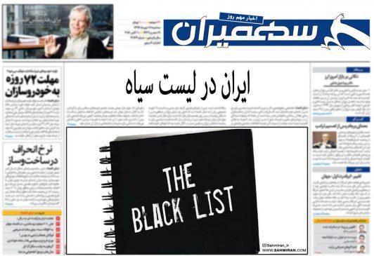 ایران در لیست سیاه 1