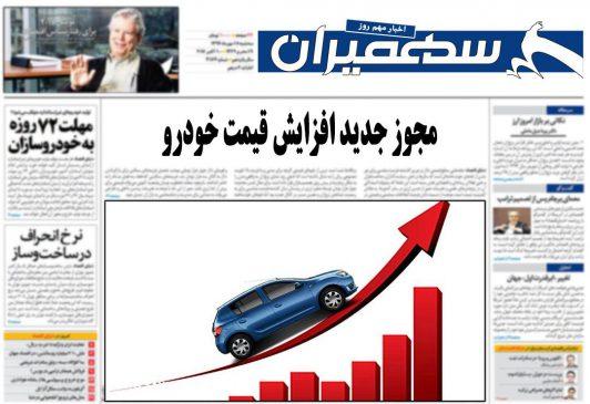افزایش قیمت خودرو 1