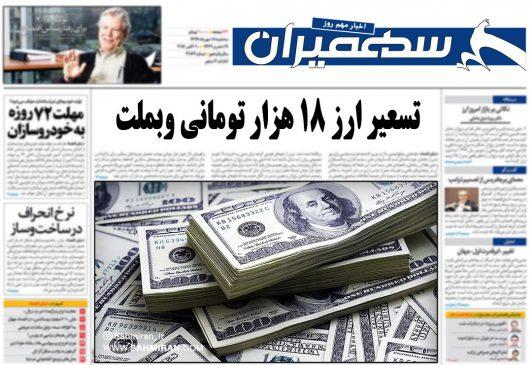 تسعیر ارز 18 هزار تومانی وبملت