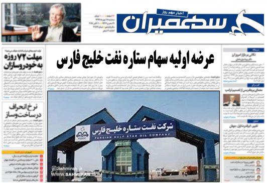 ستاره نفت خلیج فارس