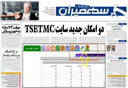 دو امکان جدید سایت TSETMC