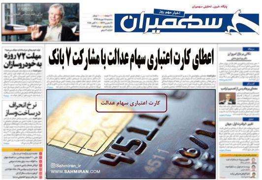 عطای کارت اعتباری سهام عدالت