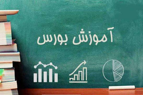 مزایای آموزش بورس