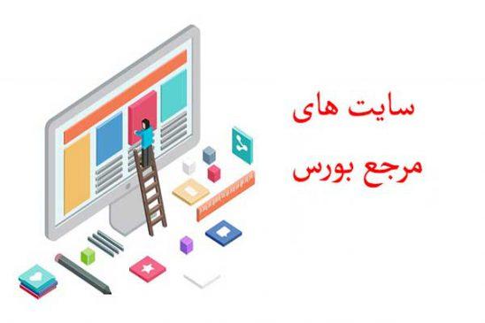 سایت های مرجع بورس در ایران